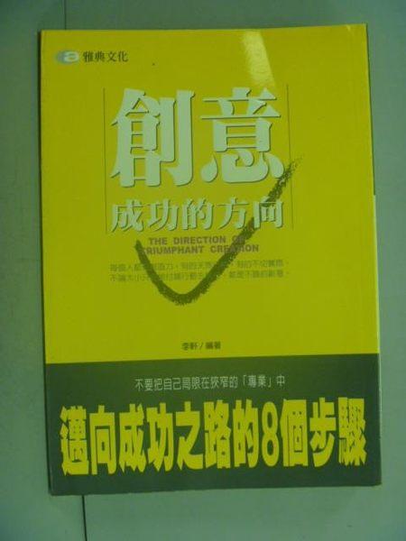 【書寶二手書T2/勵志_LEN】創意成功的方向_李軒