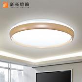 【豪亮燈飾】LED 36W 3色哈特吸頂燈~美術燈、吊燈、吸頂燈、壁燈、吊扇燈、工業風、燈泡