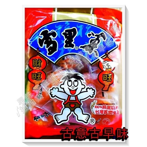 古意古早味 米果-雪里果分享包(250g) 仙貝 懷舊零食 糖果 祈福 旺旺 台灣製 餅乾