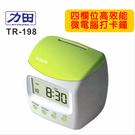 力田 VISON RT-198 高效能4欄位 微電腦打卡鐘 /台