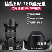 遮光罩佳能EW-78D配件單反70D 80D 60D 760D鏡頭18-200遮光罩 72mm 交換禮物