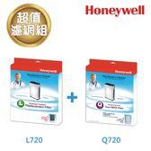 【美國Honeywell】顆粒狀活性碳濾網HRF-L720+ TrueHEPA濾網 HRF-Q720 (適用HPA-720-WTW)