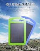行動電源 太陽能充電器行動電源移動電源4000毫安手機平板通用 全館免運