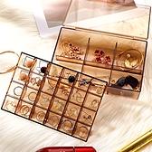 首飾收納盒耳環手飾品便攜盒耳釘項鏈多分格展示架【聚寶屋】