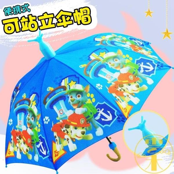 自動直立傘男女寶寶小孩兒童雨傘太陽傘長柄傘可愛【雲木雜貨】