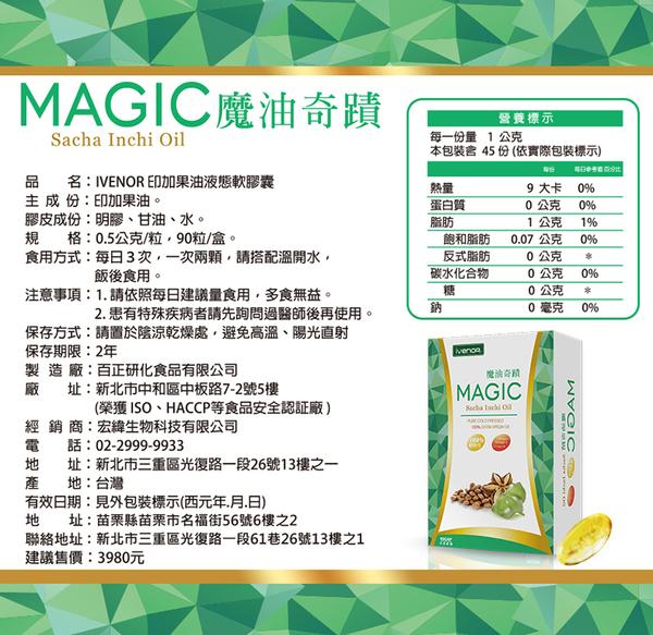 iVENOR MAGIC 魔油速纖 魔油奇蹟 印加果油液態軟膠囊 90粒/盒 雷射標籤公司貨