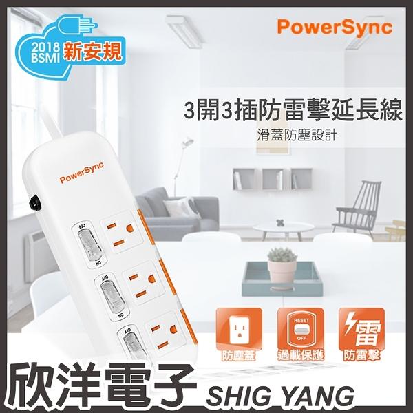 群加科技 三開三插滑蓋防塵防雷擊延長線 1.8M/3P (TPS333DN9018) PowerSync包爾星克