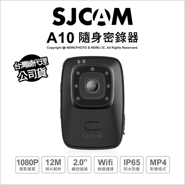SJCam A10 密錄器 隨身 車用 運動攝影機 IP65防水 公司貨【贈64g】★24期0利率★薪創數位