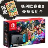 任天堂Switch 瑪利歐賽車8 豪華版組合+超迴轉壽司強襲者(日)
