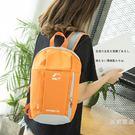 後背包 便攜雙肩包超輕學生書包運動休閒皮...