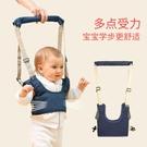嬰兒寶寶學步帶護腰型防摔防勒幼兒童學走路兩用牽引繩溜娃神器 小山好物