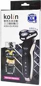 歌林三刀頭電鬍刀 (USB)