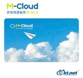 新竹【超人3C】ktnet M-Clond 雲端電競鼠墊 3-in-1 超光滑表面材質 滑鼠順暢巡航 超細纖維布表面