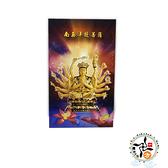 準提菩薩B(精緻佛卡)50張 +城市解脫咒貼紙(2張) 【十方佛教文物】