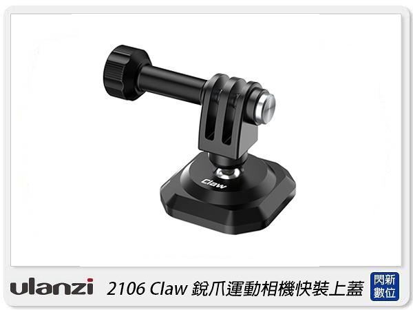 Ulanzi 2106 Claw 銳爪 單Gopro接口快拆板 運動相機(公司貨)