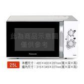 『Panasonic』☆國際牌 25L 800W微波出力微波爐 NN-SM33H *免運費*