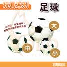 玩具-中足球7.7cm 狗狗的最愛【寶羅寵品】