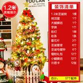 聖誕樹 1.2米帶燈聖誕樹裝飾品商場店鋪豪華加密裝飾聖誕樹套餐擺件