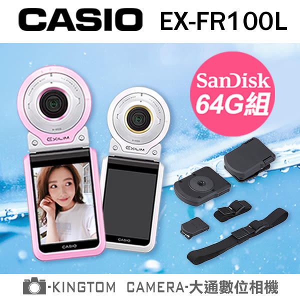 CASIO FR100L【24H快速出貨】送64G卡+自拍桿+EAM1.2.3配件組+原廠皮套+螢幕貼(可代貼)  公司貨