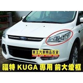 【車王汽車精品】2013 最新 福特KUGA前燈框 KUGA 前大燈罩