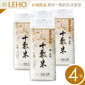 LEHO《嚐。原味》禾豐饌十穀米1kg*4包 (平均1包$171元)