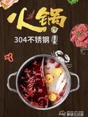 304不銹鋼鴛鴦鍋火鍋湯鍋具家用電磁爐專用火鍋盆一體涮羊肉YYJ 夢想生活家