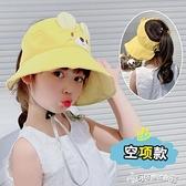 兒童遮陽帽 兒童空頂帽子女童夏季防曬遮陽帽中大童4-12歲折疊大檐沙灘太陽帽