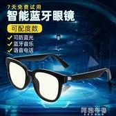 藍芽眼鏡 華為智慧藍芽音樂來電耳機眼鏡防藍光開車掛耳式無線眼鏡框 阿薩布魯