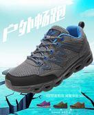 夏天鞋子男旅游運動鞋新款工作休閒鞋男女透氣涉水登山戶外鞋