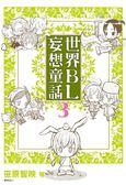 (二手書)世界BL妄想童話(3)