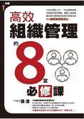 高效組織管理的八堂必修課