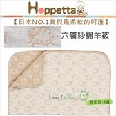✿蟲寶寶✿【日本Hoppetta】超人氣!100%天然純棉 透氣柔軟 六層紗綿羊被 (90x110cm)