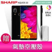 分期0利率 SHARP AQUOS S3 4G/64G 智慧手機 贈『氣墊空壓殼*1』