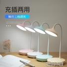 檯燈小夜燈可充電式led護眼書桌小學生宿舍臥室床頭用寫作業檯燈 花樣年華