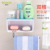 創意衛生間免打孔肥皂架吸盤瀝水大號雙層香皂置物架壁掛式肥皂盒梗豆物語