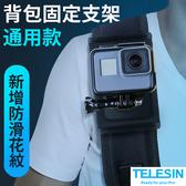 TELESIN 背包固定支架 (質感升級款) GOPRO HERO 8765