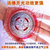 自動羅盤純銅香港羅盤專業綜合盤指南針初學者風水羅盤    伊芙莎