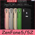 【萌萌噠】華碩 ZenFone 5/5Z (2018) 新款高端 金屬邊框+碳纖維磨砂背板保護殼 金屬親膚手感 手機殼