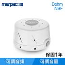 美國 Marpac Dohm-NSF 除噪助眠機