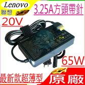 Lenovo 充電器(原廠超薄)-20V 3.25A,65W,G400,G405,G500,X230S E431,E531,Z500,S210,S215,S3,DLX65SDC2A