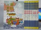 【書寶二手書T7/少年童書_RCY】圖說中國歷史_全12集合售