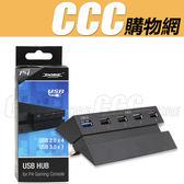 PS4 USB 擴展器 2轉5 DOBE USB擴充轉換器 集線器