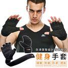健身防護 半指手套【HOF8B1】露指透氣加壓重訓手套登山拳擊騎車自行車運動護具#捕夢網