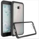 HTC U11 5.5吋 晶透亞克力手機殼 TPU 邊框 歐美熱銷防摔透明殼