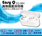 真無線藍芽耳機 藍芽5.0+DER超低功耗 雙主機 磁吸充電