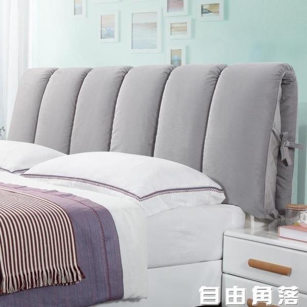 床頭板軟包床頭靠墊大靠背簡約現代靠枕雙人實木墊床頭罩布藝拆洗 自由角落