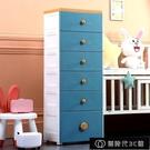 玩具收納 夾縫收納置物架衛生間塑料抽屜式櫃子臥室加厚小縫隙玩具三層斗櫃【全館免運】