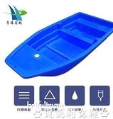 橡皮艇打漁船牛筋塑膠船加厚雙層沖鋒舟小捕魚玻璃鋼船釣魚船橡皮艇塑膠LX 【618 大促】