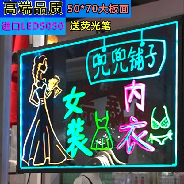 抗摔LED電子發光掛式熒光板菜單板 手寫板店鋪廣告板小黑板 50*70