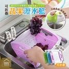 可折疊蔬果瀝水籃 美觀省空間 洗菜籃 瀝...